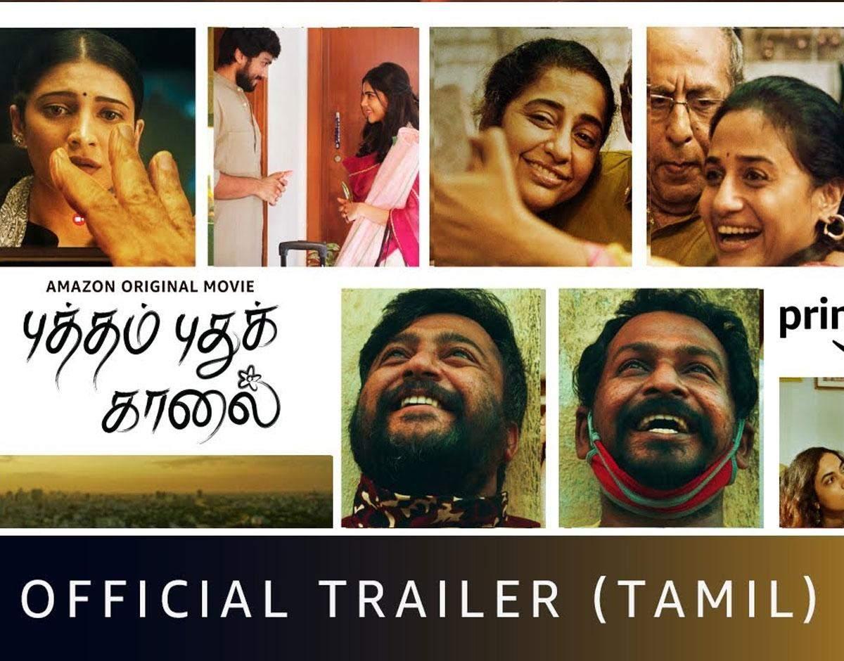 Putham Pudhu Kaalai – Official Trailer (Tamil) | Sudha Kongara | Gautham Menon | Suhasini Mani Ratnam | Rajiv Menon | and Karthik Subbaraj